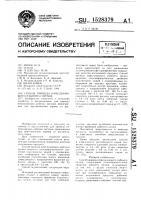 Патент 1528379 Способ привода измельчающего рабочего органа