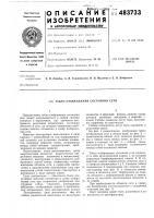 Патент 483733 Табло отображения состояния сети