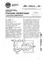 Патент 1584112 Устройство обнаружения шумоподобных сигналов