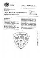 Патент 1697191 Ротор гидрогенератора с явновыраженными полюсами