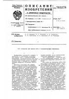 Патент 703278 Установка для сварки труб с соединительными элементами