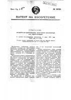 Аппарат для приготовления никелевого катализатора для гидрогенизации