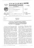 Патент 202798 Устройство для регулирования потенциала