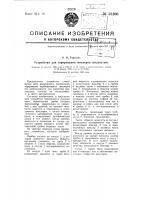 Патент 58166 Устройство для тарировавия жиклеров жидкостью