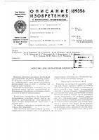 Патент 189356 Патент ссср  189356