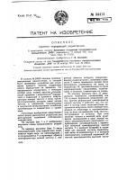 Патент 34413 Приемно-передающая радиостанция