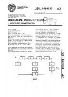Патент 1480133 Цифровое устройство регулирования динамического диапазона звукового сигнала