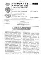 Патент 443358 Устройство для транспортирования плоских пленок в проявочных машинах с направляющими -образного типа
