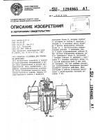 Патент 1284865 Канатная установка для трелевки древесины
