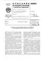 Патент 268513 Устройство д,ля линейного двухполупериодного детектирования электрических сигналов