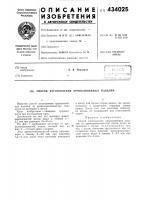 Патент 434025 Способ изготовления криволинейных изделий