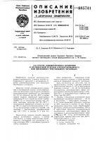 Патент 685741 Способ одновременного крашения и несминаемой отделки хлопчатобумажного или вискозного текстильного материала