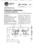 Патент 1397228 Пакетировщик арматурных сеток к контактным сварочным машинам