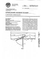 Патент 1675473 Берегозащитное сооружение