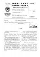 Патент 395687 В п т бфои ттт