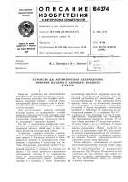 Патент 184374 Устройство для автоматической электродуговой приварки штуцеров к цилиндрам большогодиаметра