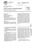 Патент 1663770 Смеситель