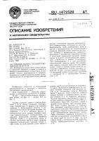 Патент 1472520 Рабочая камера пильного волокноотделителя
