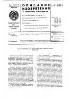 Патент 919871 Установка для прессования строительных изделий