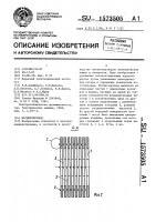 Патент 1573505 Магнитопровод