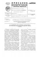 Патент 649534 Устройство для кантовки и продольного перемещения металлоконструкций при сборке и сварке