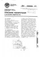 Патент 1640305 Каналокопатель