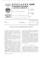 Патент 163691 Патент ссср  163691