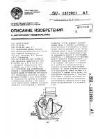Патент 1372021 Устройство для дренирования грунтов с одновременным заполнением полости дрены волокнистым материалом