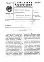 Патент 844987 Трансформаторный преобразовательперемещений