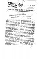 Патент 28251 Регенеративный приемник