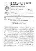 Патент 329008 Устройство для подачи деревьев в деревообрабатывающие станки