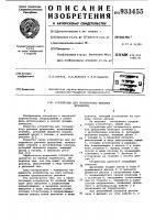 Патент 933455 Устройство для поперечного резания древесины