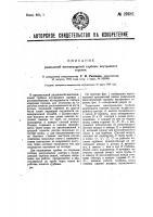 Патент 29681 Радиальная многовенцовая турбина внутреннего горения