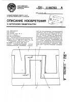Патент 1146763 Клювообразный ротор электрической машины