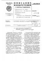 Патент 952954 Способ подготовки крахмалсодержащего сырья для спиртового брожения (его варианты) и устройство для осуществления способа