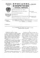 Патент 551153 Устройство для сборки под сварку встык тонколистовых деталей