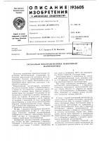 Патент 193605 Патент ссср  193605