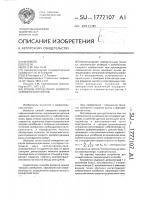 Патент 1777107 Способ определения скорости сейсмической волны