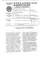 Патент 841880 Установка для сборки и сваркитонкостенных цилиндрических корпусовс кольцами жесткости