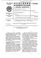 Патент 724562 Способ получения присадок к смазочным маслам