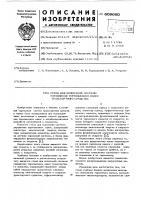 Патент 609660 Стенд для испытаний системы управления торможения колес транспортного средства