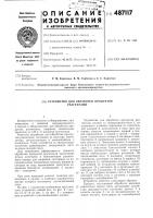 Патент 487117 Устройство для обработки продуктов реагентами