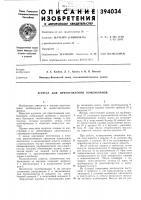 Патент 394034 Агрегат для приготовления комбикормов