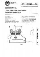 Патент 1260021 Дробилка для измельчения материалов