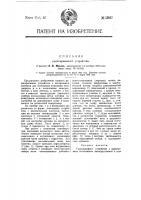 Патент 13557 Радиоприемное устройство