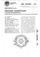 Патент 1332459 Электрическая машина