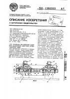 Патент 1392333 Устройство для измерения взаимного расположения осей узлов крупногабаритных машин