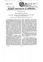 Патент 25205 Громкоговорящее устройство