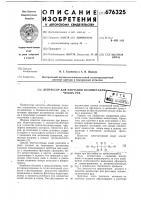 Патент 676325 Депрессор для флотации полиметаллических руд