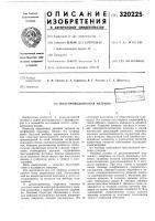 Патент 320225 Полупроводниковая матрица